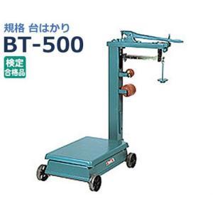 ヤマト 規格台はかり 500kg型|minatodenki