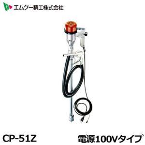 エムケー 電動ドラムポンプ CP-52K (単相100V/スタンダード型) 【ホース別売】|minatodenki