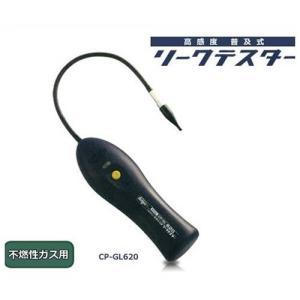 普及型 高感度リークテスター CP-GL620 (バキュームポンプ方式)|minatodenki