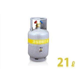 デンゲン 標準回収ボンベ 21L (FC1圧力ガス/フロートセンサー付き)|minatodenki