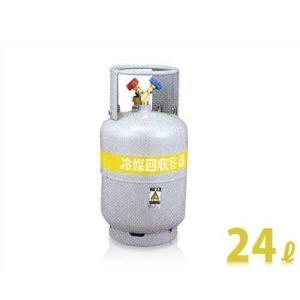 デンゲン 標準回収ボンベ 24L (FC3圧力ガス/フロートセンサー付き)|minatodenki