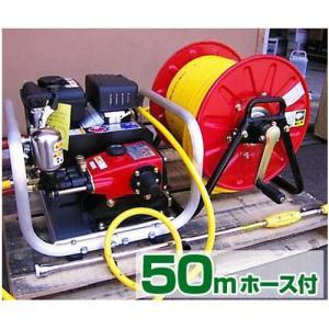 ミナト 中型3連動噴 CP-15 50mホースリール+2種ノズル付セット [エンジン式 動噴 噴霧器 噴霧機] minatodenki