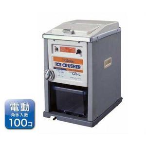 スワン 氷砕機 アイスクラッシャー CR-L (電動/氷投入量100個/粗さ4段階) [製氷器 氷削機] minatodenki