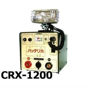三晃精機 ポータブルエンジンスターター・バッテリカ2 CRX-1200 [最大350A]|minatodenki