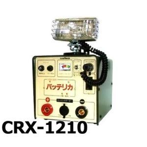 三晃精機 ポータブルエンジンスターター・バッテリカ2 CRX-1210 [最大400A]|minatodenki