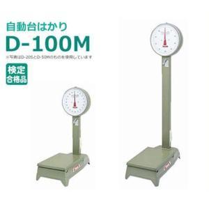 ヤマト 中型自動台はかり D-100M (2kg〜100kg) [台はかり]|minatodenki