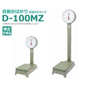 ヤマト 中型自動台はかり D-100MZ (2kg〜100kg/車輪付きタイプ) [台はかり]|minatodenki