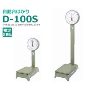 ヤマト 小型自動台はかり D-100S (2kg〜100kg) [台はかり]|minatodenki