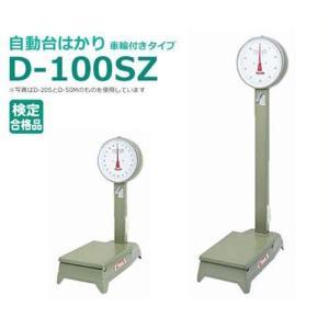 ヤマト 小型自動台はかり D-100SZ (2kg〜100kg/車輪付きタイプ) [台はかり]|minatodenki