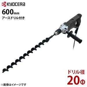 リョービ 電気ドリル D-1300VR+φ20・600mmアースドリル付き [アースオーガー 穴掘り機 穴掘り器 穴あけ機]|minatodenki