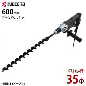 リョービ 電気ドリル D-1300VR+φ35・600mmアースドリル付き [アースオーガー 穴掘り機 穴掘り器 穴あけ機]|minatodenki