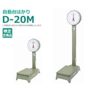 ヤマト 中型自動台はかり D-20M (500g〜20kg) [台はかり]|minatodenki