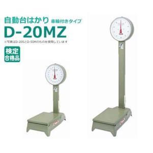 ヤマト 中型自動台はかり D-20MZ (500g〜20kg/車輪付きタイプ) [台はかり]|minatodenki