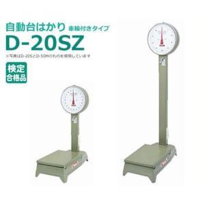 ヤマト 小型自動台はかり D-20SZ (500g〜20Kg/車輪付きタイプ) [台はかり]|minatodenki