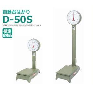 ヤマト 小型自動台はかり D-50S (1kg〜50kg) [台はかり]|minatodenki