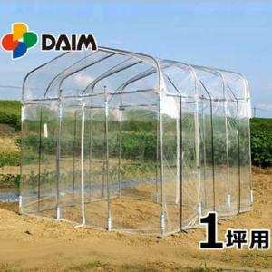 第一ビニール 小型ビニールハウス ダイムハウス 1坪用 [雨よけハウス 温室栽培] minatodenki