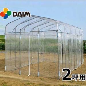 第一ビニール 小型ビニールハウス ダイムハウス 2坪用 [雨よけハウス 温室 栽培] minatodenki