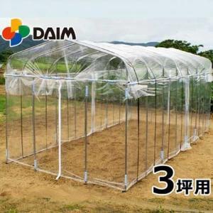 第一ビニール 小型ビニールハウス ダイムハウス 3坪用 [雨よけハウス 温室 栽培] minatodenki