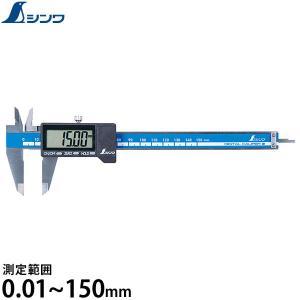 シンワ測定 デジタルノギス 19975 (ホールド機能付/測定範囲:0.01〜150mm) [シンワ ノギス]|minatodenki