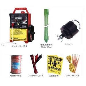 末松電子 電気柵 ゲッターエース3 《250m×2段張り イノシシ用セット》 [猪用 電柵器]|minatodenki