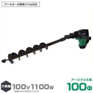 HiKOKI 日立工機 電動ハンマドリル DH 40SC+六角軸アースオーガードリル100Φセット [穴掘機・アースオーガー・穴掘り機]|minatodenki