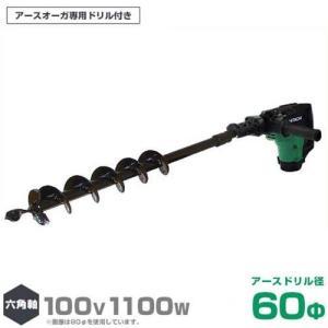HiKOKI 日立工機 電動ハンマドリル DH 40SC+六角軸アースオーガードリル60Φセット [DH40SC 穴掘り機 穴掘機]|minatodenki