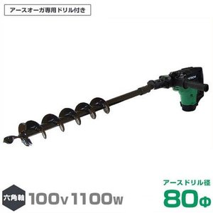 HiKOKI 日立工機 電動ハンマドリル DH 40SC+六角軸アースオーガードリル80Φセット [穴掘機・アースオーガー・穴掘り機]|minatodenki