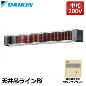 ダイキン 遠赤外線ヒーター セラムヒート 天井吊ライン形 ERHK15JV (1.5kW/単相200V)|ミナト電機工業