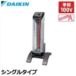 ダイキン 遠赤外線ヒーター 『セラムヒート 床置きスリム形 シングルタイプ』 ERK10NS (1kW/単相100V) [r20]