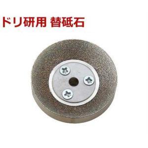 【メール便可】ニシガキ 鉄工ドリル研磨機 ドリ研用 替え砥石 N-846-1|minatodenki