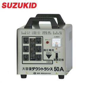 スズキッド 大容量型ダウントランス DT-50 (連続50A) [スター電器 SUZUKID 変圧器 降圧トランス]|minatodenki