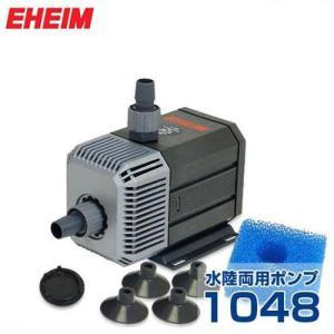 エーハイム 水陸両用ポンプ 1048 (流量600L/h、淡水・海水両用) [EHEIM 1048289 1048329]|minatodenki