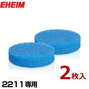 エーハイム 2211専用 粗目フィルターパッド 2枚入 2616112 [EHEIM 外部フィルター...