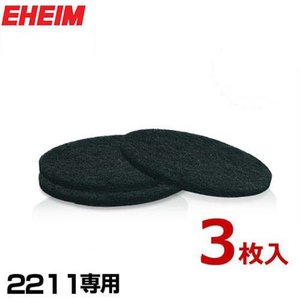 エーハイム 2211専用 活性炭フィルターパッド 3枚入 2628111 [EHEIM クラシックフ...