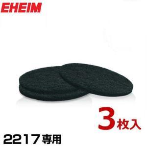 エーハイム 2217専用 活性炭フィルターパッド 3枚入 2628170 [EHEIM クラシックフ...