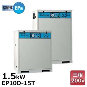 東芝 防音型コンプレッサー EP10D-15T (三相200V/1.5kW/単体形/低圧型) [エアーコンプレッサー]|minatodenki