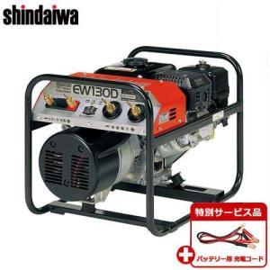 新ダイワ(やまびこ) エンジン溶接機 EW130D+バッテリー充電用コード付きセット [やまびこ 溶接機 エンジンウェルダー]|minatodenki