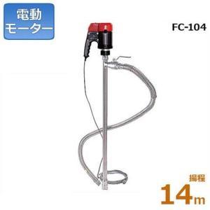 工進 ケミカル用 フィルポンプ FC-104 (揚程14m/電動モーター) [化学溶剤用ドラムポンプ]|minatodenki