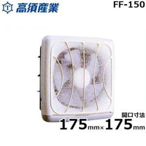 高須産業 換気扇 FF-150 (台所・一般用/フィルター式/連動式シャッター)|minatodenki