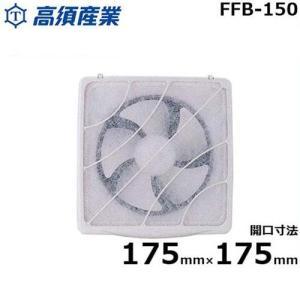 高須産業 換気扇 FFB-150 (台所・一般用/フィルター式/連動式シャッター)|minatodenki