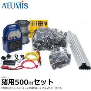アルミス 電気柵 500m×2段張りセット FGS50-SET [イノシシ用 電柵 電気牧柵]|minatodenki
