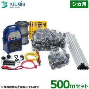 アルミス 電気柵 500m×4段張りセット FGSS-50 [シカ用 電柵 電気牧柵]|minatodenki