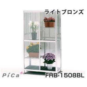 ピカコーポレーション 室内用 小型温室 FHB-1508BL (ライトブロンズ)|minatodenki