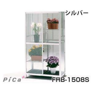 ピカコーポレーション 室内用 小型温室 FHB-1508S (シルバー)|minatodenki
