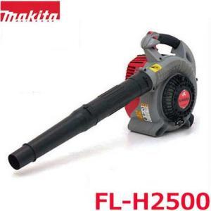 マキタ エンジンブロワー FL-H2500 (ミニ4エンジン) [エンジンブロアー ブロワー 落ち葉]|minatodenki