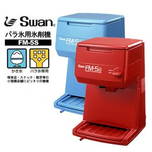 スワン 電動かき氷機 キューブアイスシェーバー FM-5S (バラ氷専用/氷旗付) [かき氷器] minatodenki