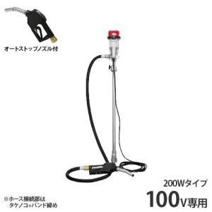 工進 電動ドラムポンプセット FR-200 オートストップノズル付きセット (AC100V用) [KOSHIN ドラム缶 ポンプ]|minatodenki