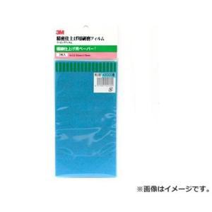 【メール便可】3M ラッピングフィルム 3枚入り #2000 4519001021694 [砥石・ペ...