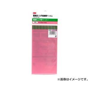 【メール便可】3M ラッピングフィルム 3枚入り #4000 4519001021687 [砥石・ペ...