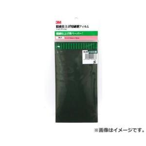 【メール便可】3M ラッピングフィルム 3枚入り #10000 4519001021663 [砥石・...